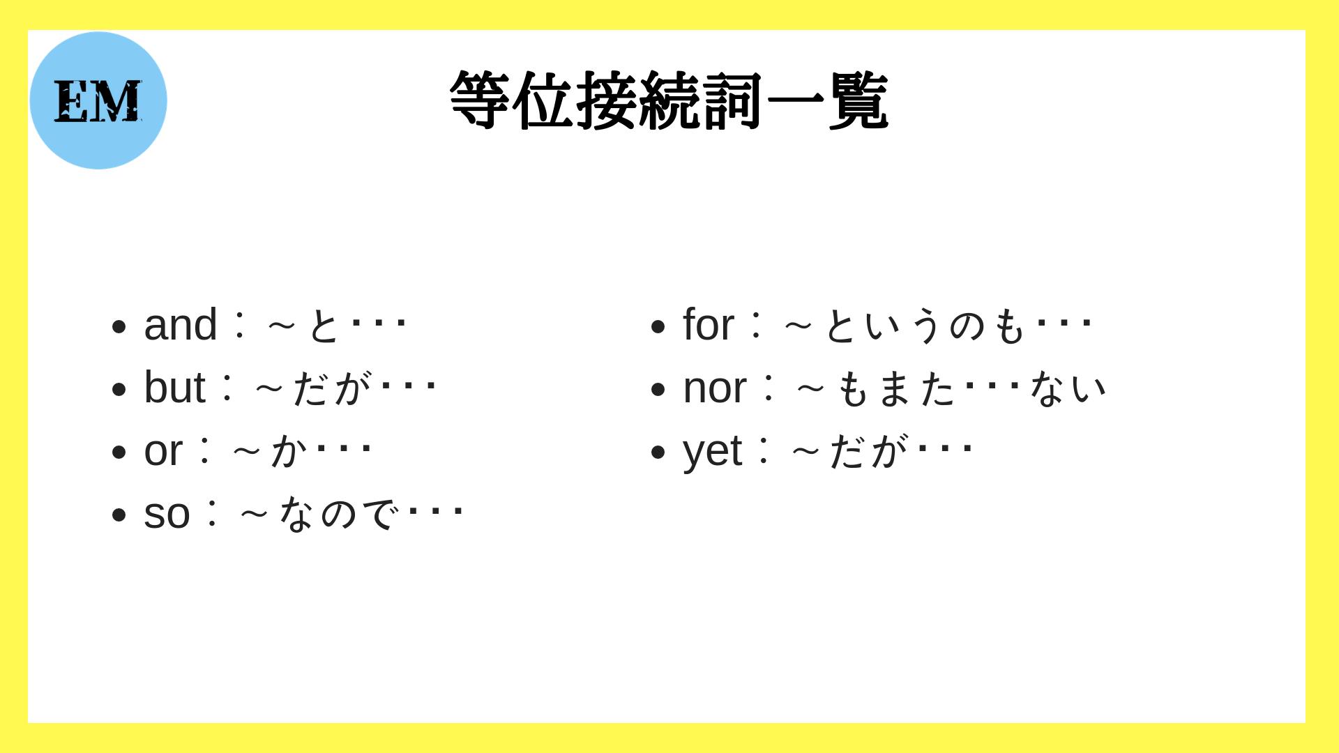語 英語 接続