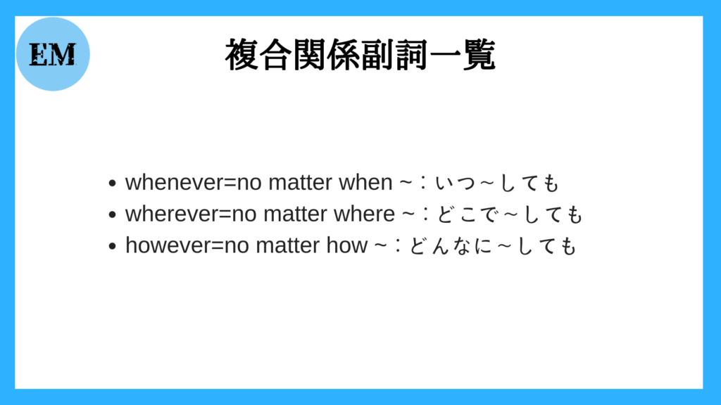 関係 副詞 複合
