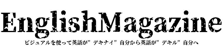 EnglishMagazine